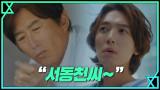 '서동천씨~' 김원해는 정경호의 실체를 알고있다? (점집 차릴 수준ㄷㄷ)