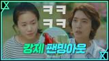 정경호, 이설에게 첫 곡 선물♥ New 팬티도 오픈^^