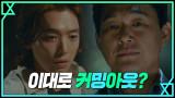 (심장쫄깃) 정경호X박성웅, 서동천과 악마의 정체 이대로 커밍아웃?