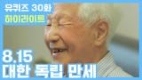 [#유퀴즈] 30화 ′대한독립만세!′ 우리는 역사를 왜 알아야 할까요?