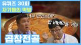 [#유퀴즈] 30화 레전드! 잔잔한 곱창 소동?! '곱창전골' 먹방!