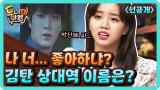 [선공개] 김탄의 상대역 이름은!? 맞혀보자 풀자 읏짜~