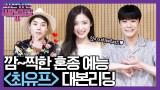 깜~찍한 혼종 예능 <최신유행프로그램2> 메이킹