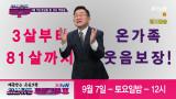 3살부터 81살까지 웃음보장★ <최신유행프로그램2>