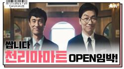 [티저] 어딘가 수상한데..? 베일 벗은 김병철X이동휘의 천리마마트!