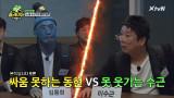 [못 웃기는 이수근 VS 싸움 못하는 김동현] 여러분의 선택은?
