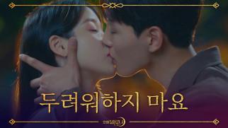 [키스엔딩] 이지은♥여진구, 눈물에 젖은 입맞춤 '이게 내가 온 힘을 다해 하고 있는 사랑입니다'