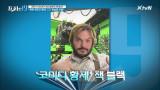 코미디 황제, OO 방송에 진출? [진짜가 나타났다! SNS 생태계 교란범 19]