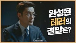 [최종화 예고] 테러의 완성은 지진희? 밝혀진 테러 배후의 계획!