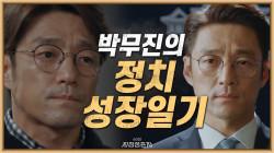 ≪성장 일기≫ 정치쪼렙에서 대선후보까지! ☆폭풍 성장☆한 박댕님 몰아보기!