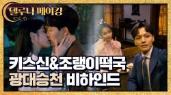 [메이킹]전설의 눈물 키스신&찐웃음 조랭이떡국 비하인드! (ft.이지은 깜짝 선물)