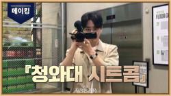 [미공개 비하인드 #2] 청와대 후기ver 시트콤이 있다면?