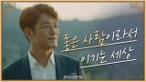 [엔딩] 지진희와 재회한 청와대즈, 좋은 사람이라서 이기는 세상을 꿈꾸다