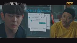 이준영 ′휴대폰 속 비밀′ 밝혀지다?! #스파이앱