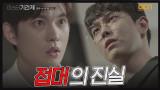※소름※ 드디어 ′접대 진실′ 알게 된 최규진