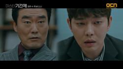 '변호사 복귀' 윤균상에 거래 제안한 유성주