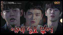 [소름엔딩] 윤균상 기다린 이준영! '늦으셨네요?'