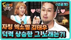 [선공개]자칭 엑소엘 태우의 자신감을 폭발시킨 그 노래!!