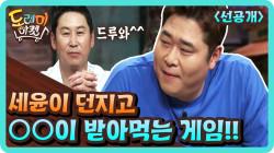 [선공개]세윤이 던지고 00이 받아먹는 동엽신의 최애겜! 원곡자를 찾아라~