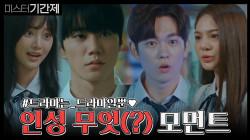 [스페셜] 4인방의 인성 무엇(?) 모먼트 #드라마는_드라마일뿐♥