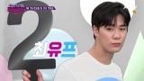 ♬최유프~최유프~시즌시즌2!2!! (feat. 문빈's 슈*콘 패러디)