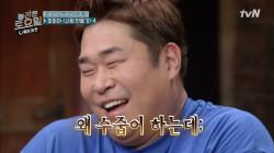 정답에 근접한 문세윤 & 김태우 꽉~ 차는 뽀뽀♡