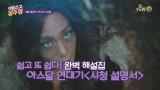 [예고] 귀에 쏙쏙! 완벽 해설집 <아스달 연대기> 시청 설명서