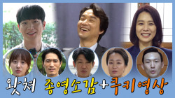 [종영소감] 끝까지 ♥왓쳐♥다운 배우들!