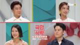 [예고] 이현이♥홍성기, 김정화♡유은성 부부 출격!