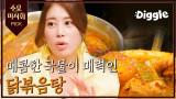 밀떡과 닭고기의 환상적인 콜라보★ 닭볶음탕 전문점!  수요미식회 Wednesday Foodtalk  Diggle