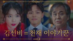김선비=천재 이야기꾼! ′학의 노래′를 탄생시키는 이지은과 여진구 완벽 콤비