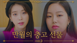 박유나&이태선의 결혼을 축하하는 이지은의 충고 선물 '연우한테 잘해~'