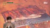 온주완이 꼽은 전설의 삼겹살은 ☆숯가마 3초 삼겹살☆