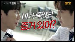 이준영, 경멸 시선에 분노♨ 폭발! '증거 있어?'