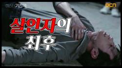 ※충격※ 이준영, 의문의 남자에게 살해 당하다?!