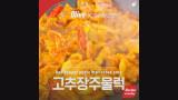 [Recipe of the Day] #10 수미네반찬 '고추장주물럭' 레시피