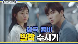 [1차티저] 문근영x김선호 상극콤비 지하철 경찰대! 10월에 만나요~