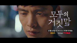 [모두의 거짓말] 이민기X이유영 2인 캐릭터 프로모