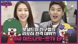 [아싸 미드나잇-트 TV] ★최유프 촬영 메이킹 EP.1★