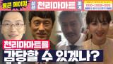 [메이킹] 천리마마트를..감당할 수 있겠나..? 이 드라마, 첫 촬영 현장부터 범상치 않다..!!!