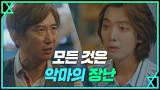 박성웅 장난에 당한 정경호! ′나한테 영혼이 있었다고?′(털썩)