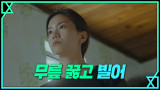 '무릎 꿇고 빌어', 감정 1도 없는 이설의 모진 말