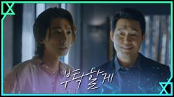 송강의 생명 vs 이설의 영혼, 정경호에게 더 소중한 것은?