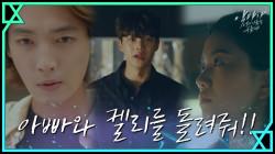 [14화 예고] 송강 '아빠랑 켈리를 돌려줘, 제발...'