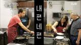 김치 요리 대결 앞에선 사위도 견제한다! 팽팽한 신경전!