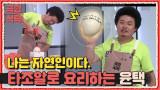[선공개] 찐 자연인답게 타조알 가져온 윤택! ★신개념 해체쇼★