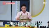 자연인 특집 아니랄까 봐 산삼을 캐온 이승윤! (ft.세상 제일 비싼 샐러드)
