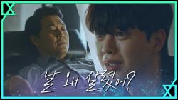 악마 박성웅을 찾아온 송강, 눈물의 부탁 #부전자전