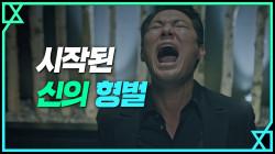 시작된 신의 형벌, 악마 박성웅의 포효!