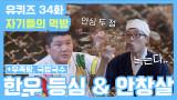 [#유퀴즈] 34화 레전드! 이성을 잃게 만드는 맛?! ′한우 안심′ & ′우족탕′